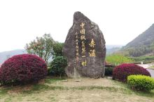 赤溪,国家3A级旅游景区,值得前往一探…