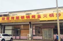 天津蓟县增塬传统农家铁锅炖鱼,铁锅炖鱼香