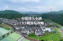 我在江浙沪周边发现了一个好玩还不贵的神仙遛娃地%夏日出逃记 %旅行大玩家 %中国诗人小镇