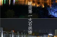 皖南第一大石拱桥夜色优美,你见过吗?