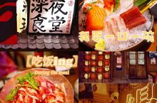 西安探店 深夜食堂之寿喜锅