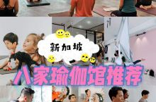新加坡小助手 全岛8间瑜伽馆推荐