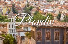 普罗夫迪夫|欧洲最古老的城市