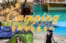 土耳其周末游|蝴蝶谷露营