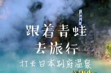 【打卡】日本别府温泉之旅,一个冒烟的城市