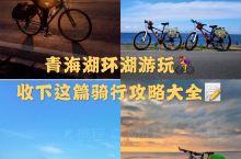 青海湖环湖骑行游玩攻略