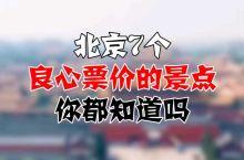 北京7个良心票价景点,你都知道吗?