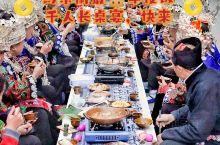 黔东南最牛年夜饭,千人长桌宴快来尝