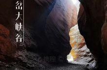 甘泉雨岔大峡谷游玩攻略!