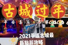 平遥古城过年 2021最新旅游攻略