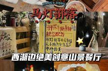杭州初代网红餐厅—马灯部落·西湖边的创意