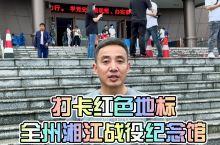 全州红军长征湘江战役纪念馆