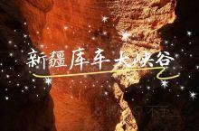 新疆最美峡谷 库车大峡谷