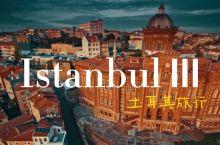 伊斯坦布尔是一个同时跨越欧、亚两大洲的名