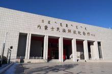 内蒙古民族解放纪念馆坐落在内蒙古自治区诞生地——乌兰浩特市,是为纪念内蒙古自治区成立六十周年而兴建的