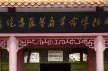 鄂豫皖苏区首府革命博物馆,位于河南省信阳市新县首府路文博新村004号,占地面积约192000平方米,