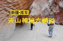 """中国的""""羚羊峡谷""""天山神秘大峡谷"""