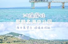 冲绳旅行丨部濑名海中公园,遛娃一整天~