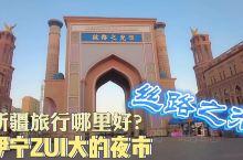 小众新疆伊宁夜市,熠熠生辉的丝路之光