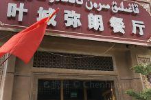 叶城弥朗餐厅,携程上没有收录的美食。