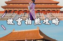 北京故宫 | 如何拍出空无一人的故宫