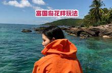 越南小众冷门岛屿推荐之富国岛