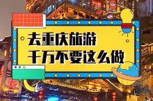携程旅游攻略推荐官#解放牌(商圈)