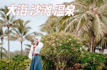 海南小众丨博鳌东屿岛海边度假2日攻略~  哈喽~今天继续给大家分享《海南印象》系列,想知道除了热门的