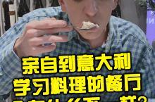 上海意大利餐厅-老板亲自到意大利学习