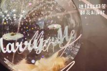 传统礼节结合浪漫的气球鲜花求婚趴