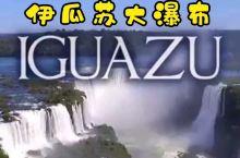 世界上最宽的瀑布丨伊瓜苏大瀑布