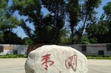 枣园革命旧址位于延安城郊8公里,景色四季宜人,原为一处地主庄园,1944年至1947年3月,中共中央
