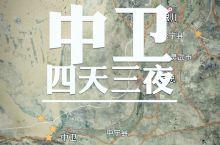 宁夏中卫4天3晚行程规划|非穷游,重体验