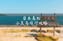 日本高松-小豆岛