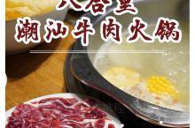 正宗潮汕火锅 | 八合里牛肉火锅永远滴神