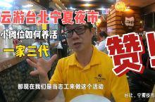 🎥实拍|台北宁夏夜市,这里吃饭像化缘