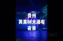 夜游黄果树