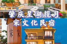 肇庆最美宋代苏式园林民宿~宋文化酒店
