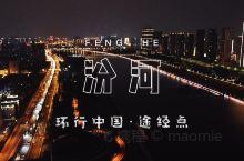 环行中国途经点:汾河