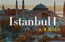 伊斯坦布尔是土耳其最大城市,亦是该国的经