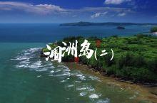 去不了巴厘岛,就来涠洲岛的五彩滩🌈