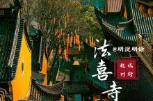 杭州旅行丨上天竺法喜寺,一眼望尽三生三世