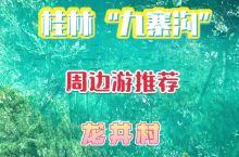 桂林周边假日游——全州龙井村