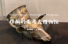 不可错过的宝藏|保加利亚国家考古博物馆