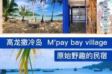 柬埔寨高龙撒冷岛野趣民宿推荐  抵达高龙撒冷岛预定了一家在恩沛村庄M'pay bay 的民宿。几个
