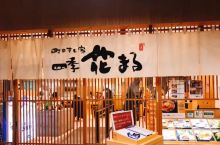 札幌最地道寿司店 町のすし家四季花まる