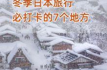 冬季日本旅行