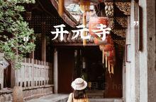 穿越千年之娑婆世界,潮州开元寺的梵心时光