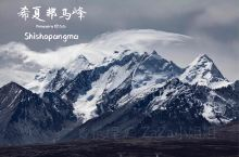西藏8000里之【希夏邦玛峰&佩估错】