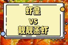 虾皇和靓靓蒸虾哪家更好吃?
